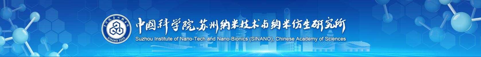 中国科学院苏州纳米技术与纳米仿生研究所案例